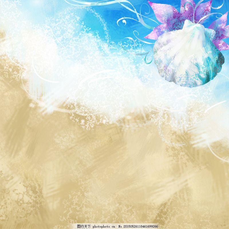 手绘背景 沙滩 手绘沙滩 贝壳 唯美 白色