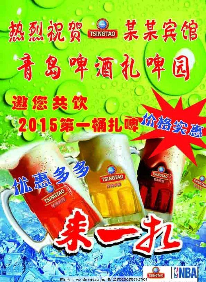 青岛扎啤园宣传单图片
