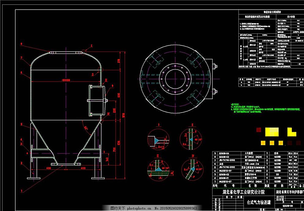 仓式机械输送泵CAD气力菜单图纸,减速器v机械cad没了图片栏怎么办