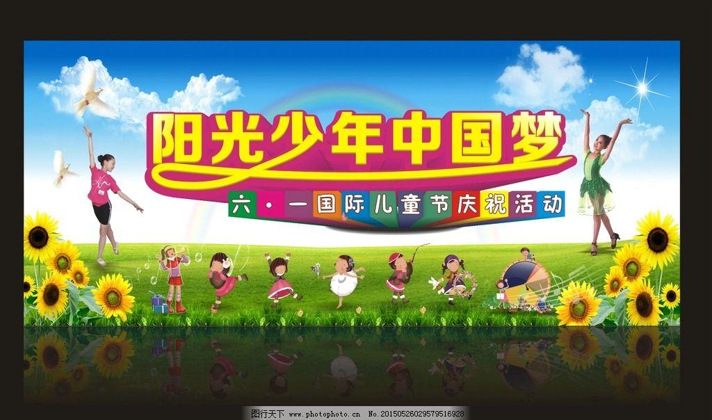 儿童节背景 舞台 阳光少年中国 蓝天白云 草地 中舞蹈 六一 设计 广告