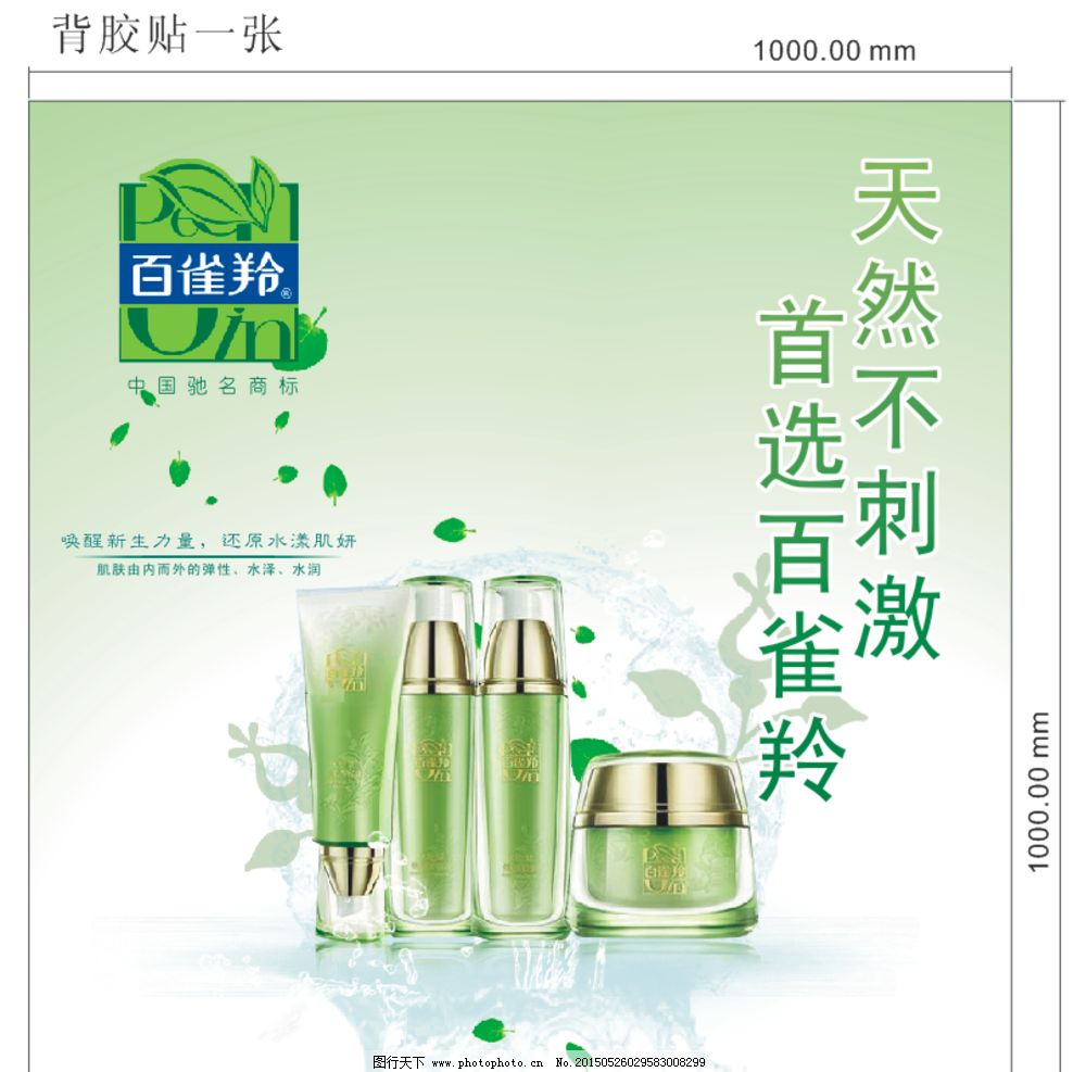 百雀羚           代言人莫文蔚 中国好声音 设计 广告设计 广告设计