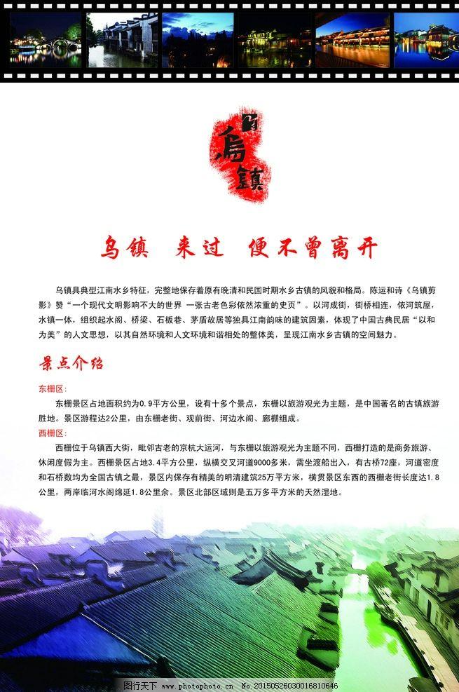 海报 乌镇宣传单 乌镇写真 宣传单 写真 风景 设计 广告设计 海报设计