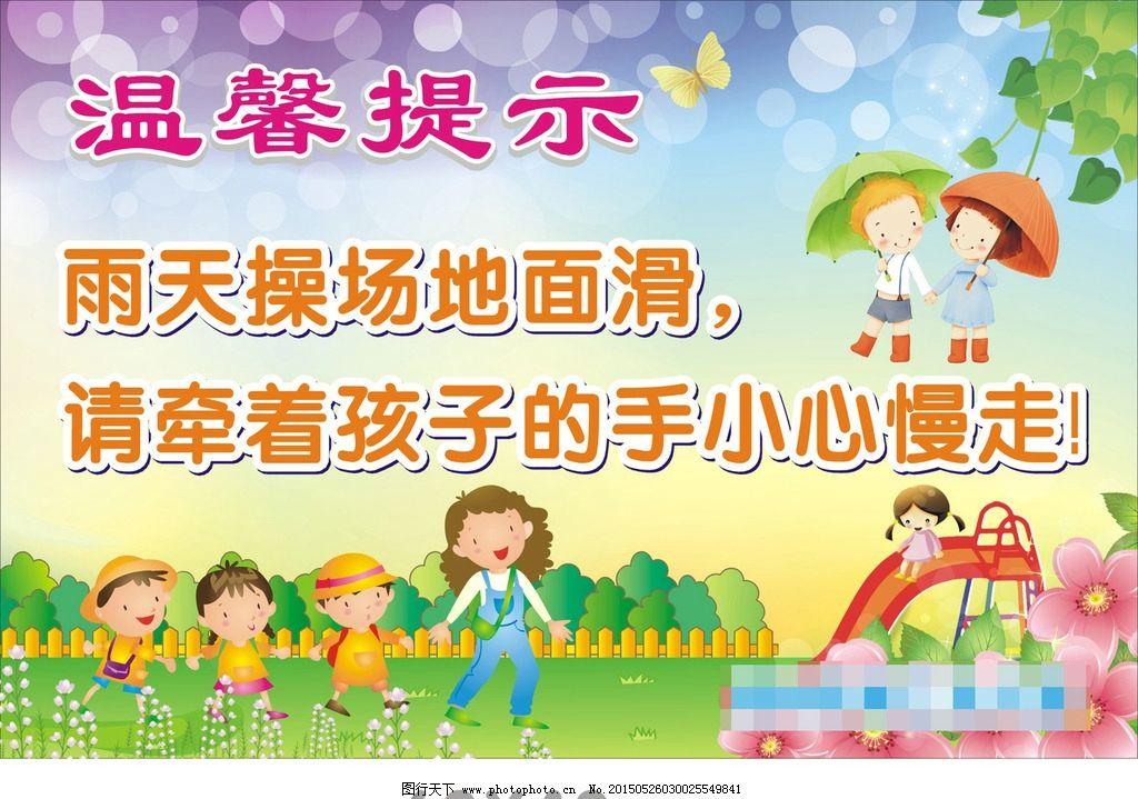 温馨提示 雨天地滑 幼儿园 校园 卡通 矢量 花卉 草地 小孩 幼儿园与