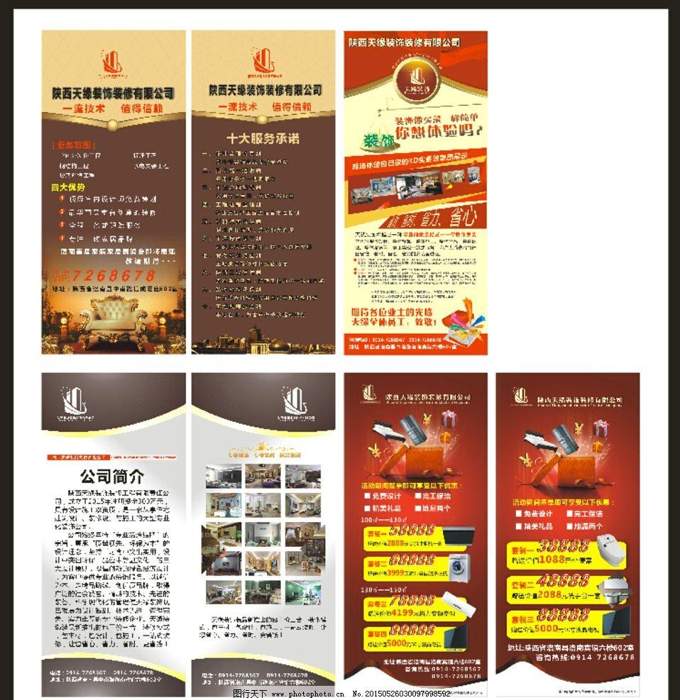 装修公司宣传x展架图片_海报设计_广告设计_图行天下
