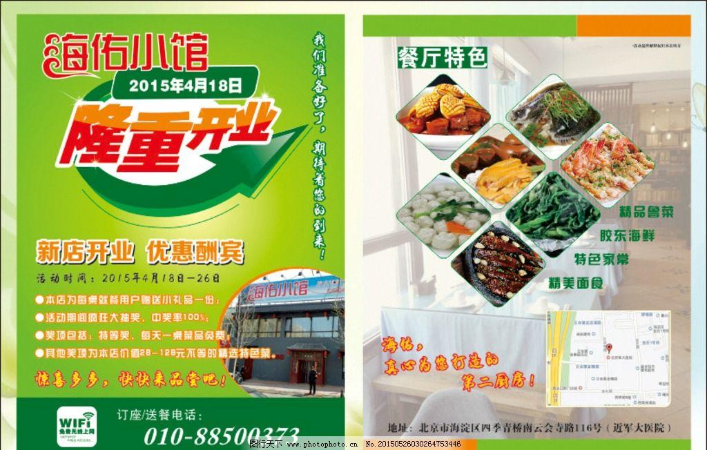 餐馆开业宣传单图片_展板模板_广告设计_图行天下图库