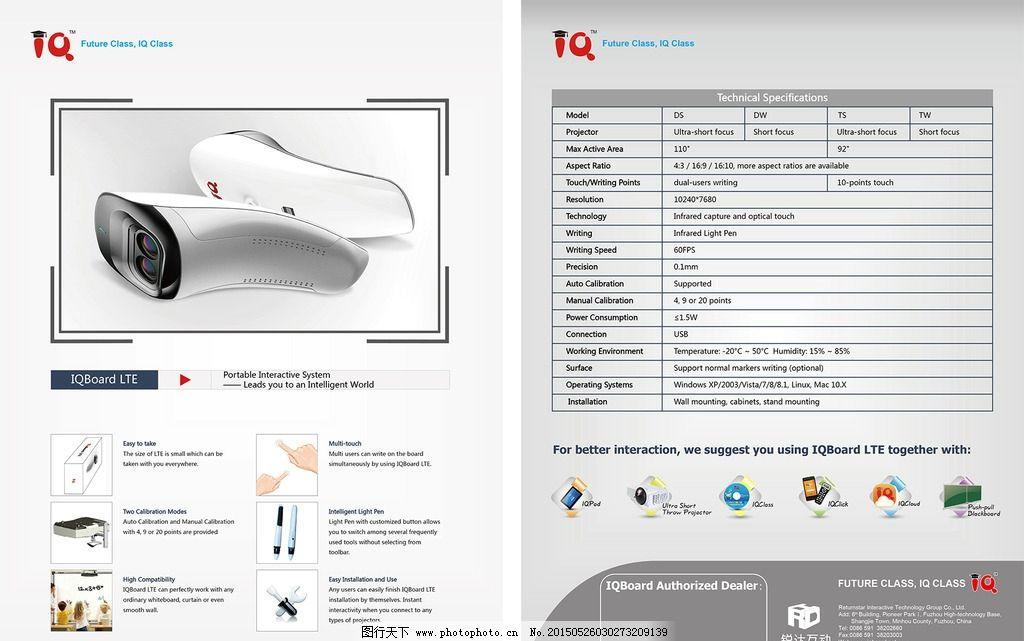 lte投影模组产品彩页图片_展板模板_广告设计_图行图片