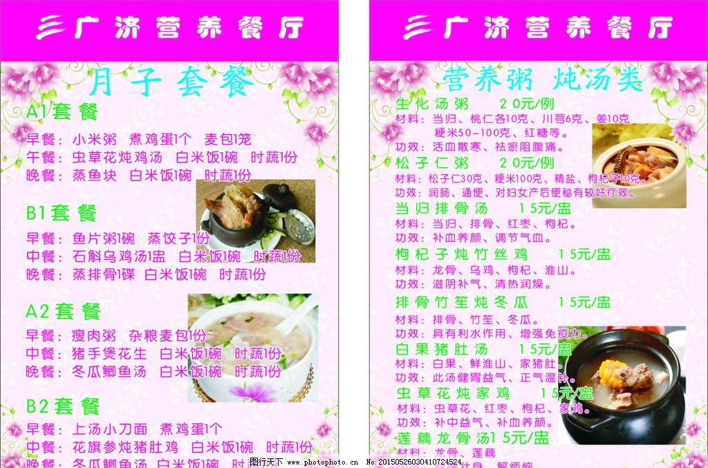 餐厅 营养 菜单 菜牌 月子套餐 设计 广告设计 菜单菜谱 cdr