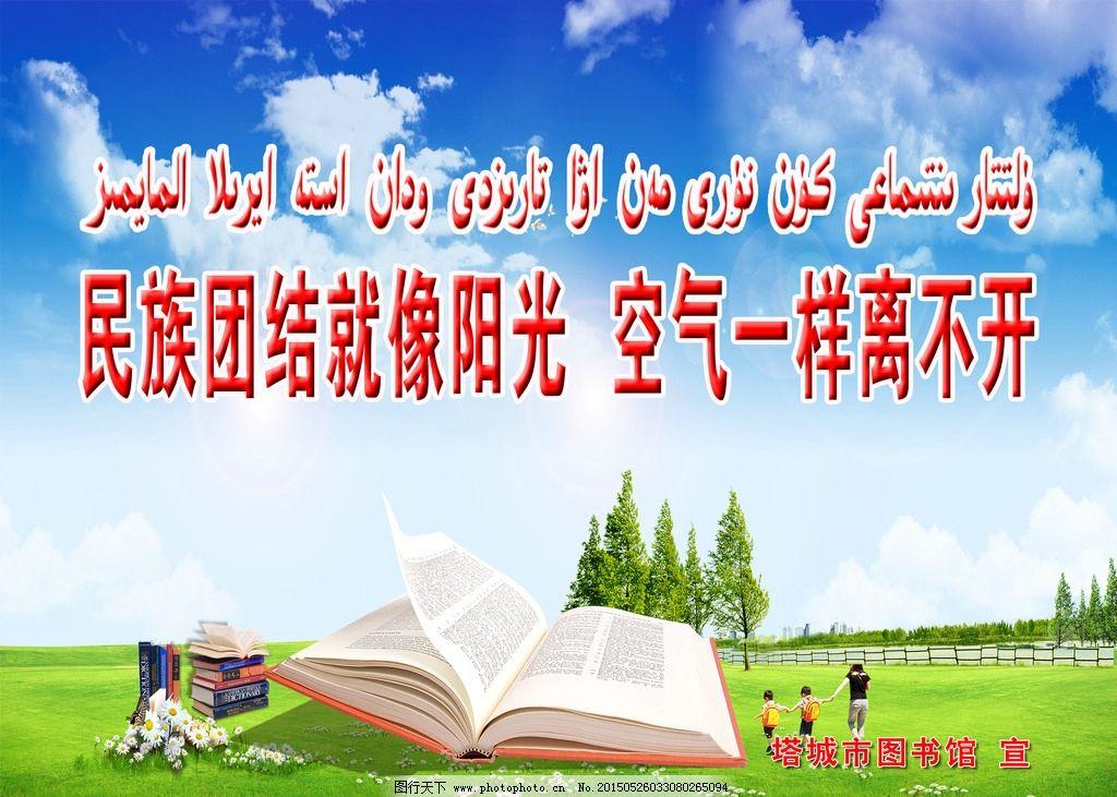 民族团结展板 展板 民族团结标语 民族大团结 民族团结板报 标语 设计