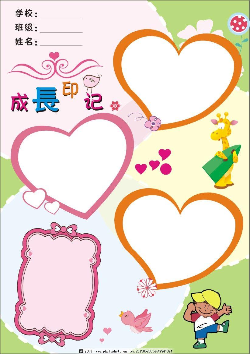 简笔画日记本手绘花边_成长日记 成长日记免费下载 花边 卡通边框 卡通底图 卡通素材