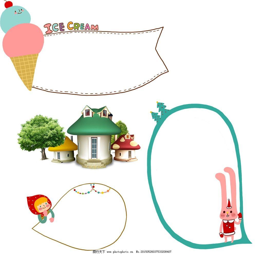 卡通边框 房子 卡通素材 可爱 手绘素材 儿童素材 幼儿园素材