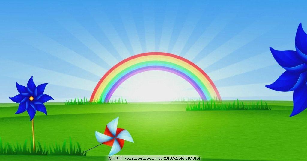 美丽 彩虹 风车 极品 卡通 背景 视频 素材 led背景素材 多媒体 影视图片