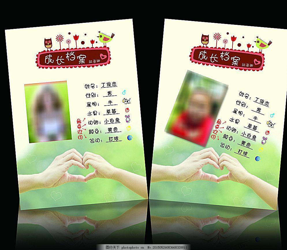 成长记录册 纪念册 儿童成长册 记录册封面 卡通封面 儿童回忆录 幼儿