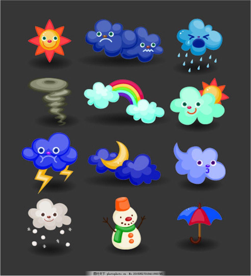 太阳 乌云 龙卷风 彩虹 晴天 小雨 雪人 雨伞 月亮 天气矢量素材 矢量