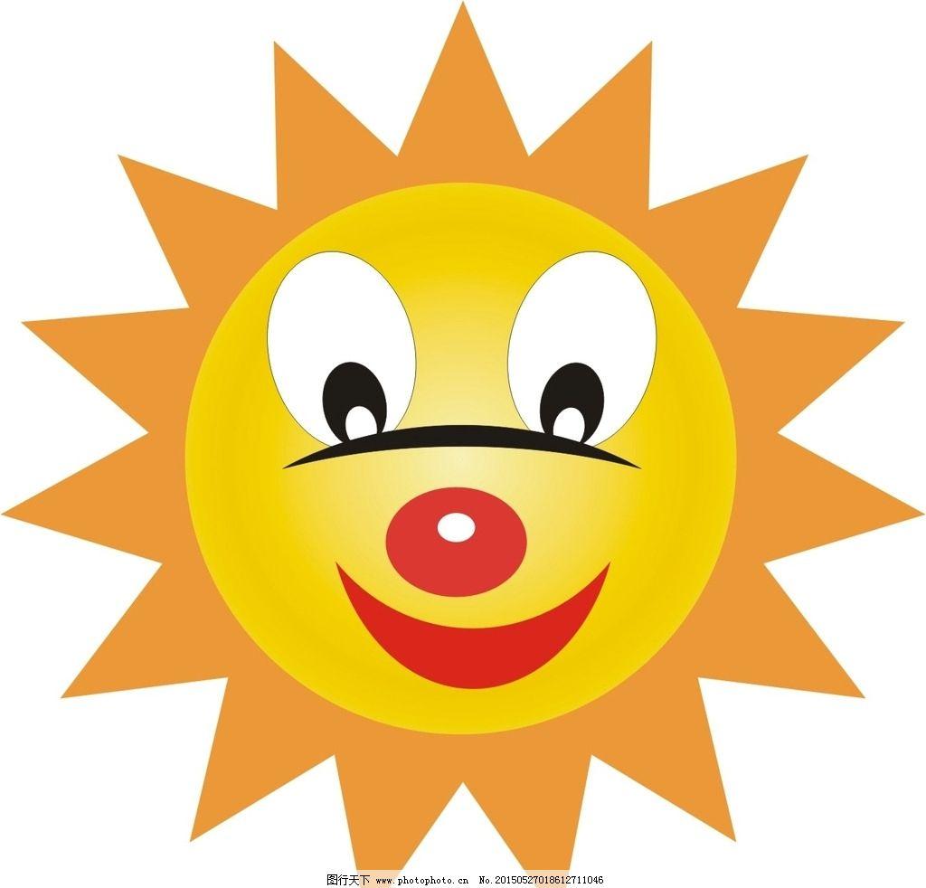 太阳笑脸图片_其他_动漫卡通