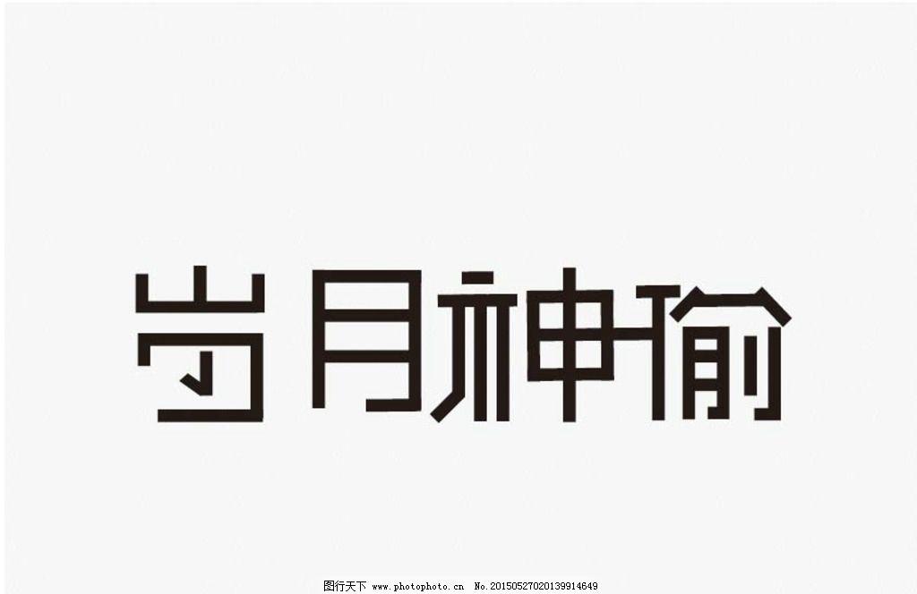 岁月神偷字体设计图片