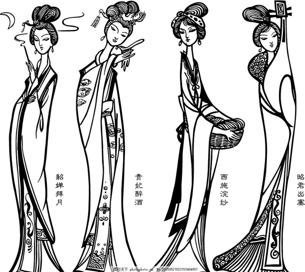 手绘古代四大美女矢量素材 貂蝉 杨贵妃 西施 王昭君 宫女 妃子
