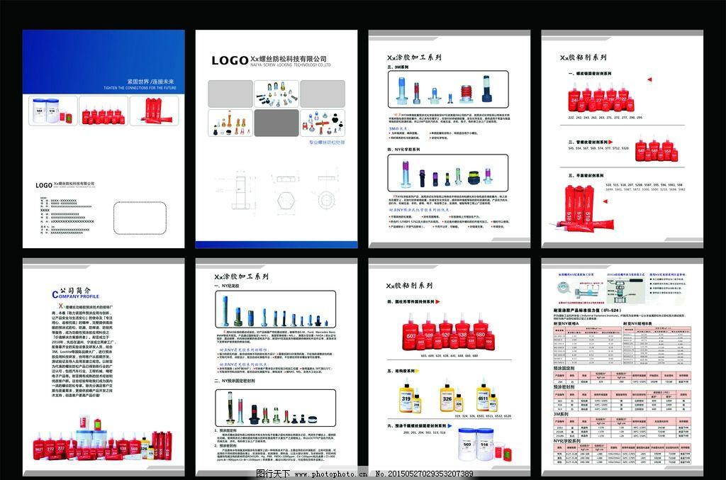 公司彩页 宣传册 产品手册图片图片