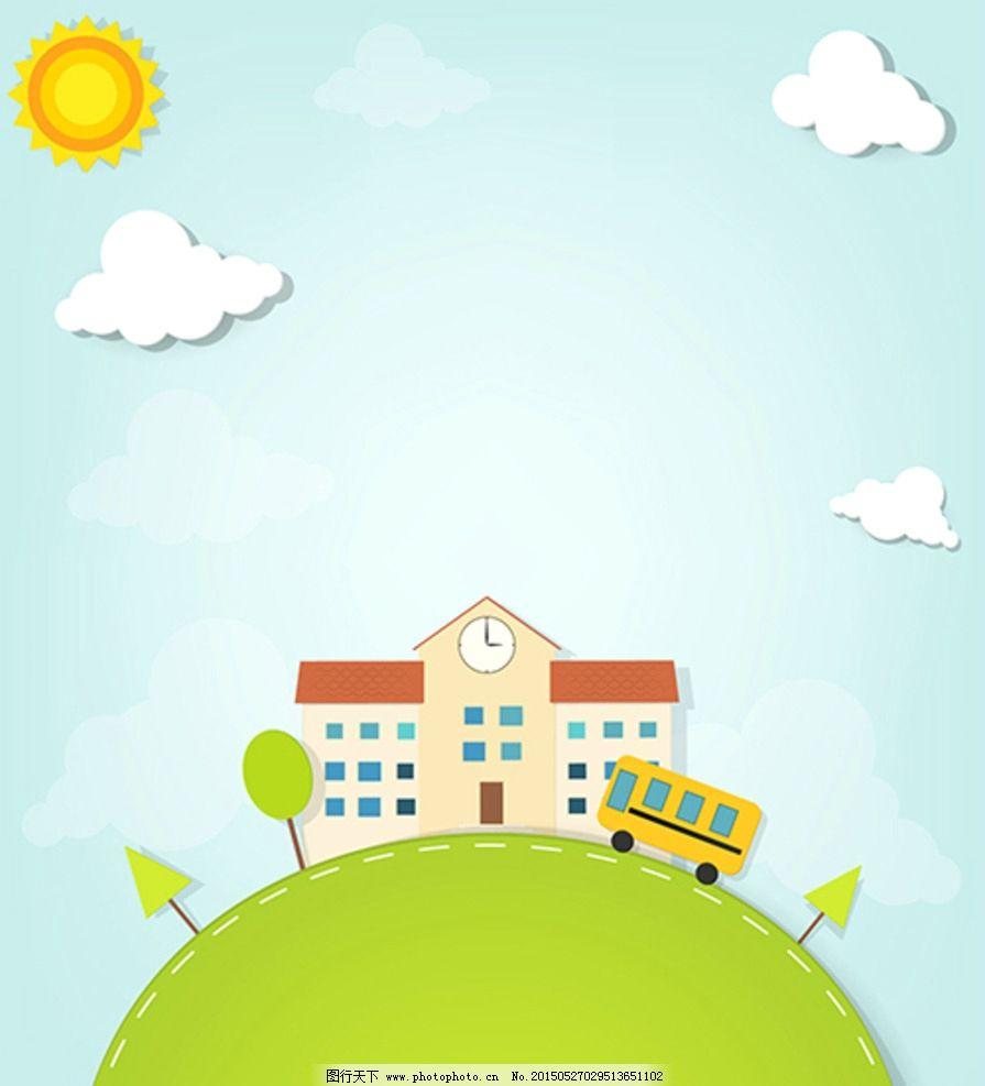 卡通 场景 学校 背景图片