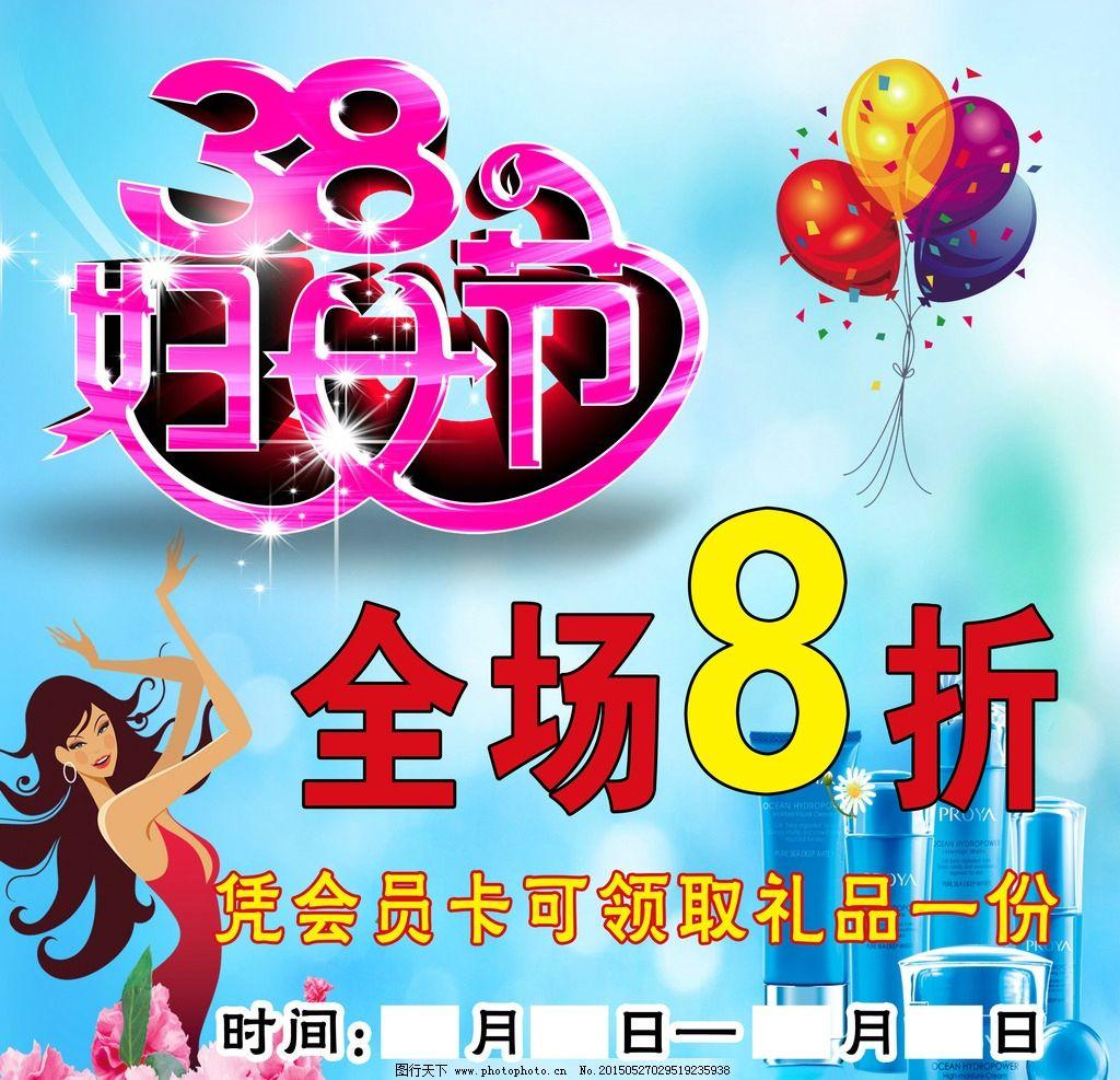 三八 妇女节 8折 化妆品 海报 汽球 卡通美女 设计 广告设计 广告设计