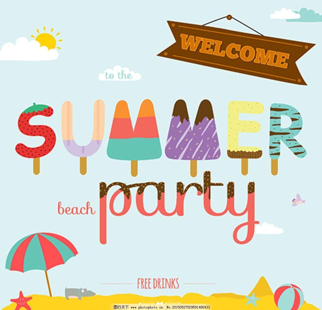 summer 夏天 字体图片