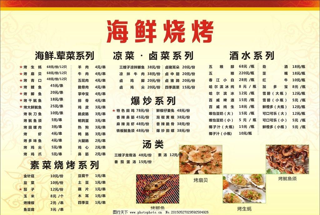 海鲜烧烤菜单图片
