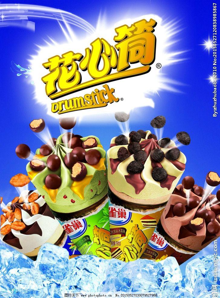 雀巢冰淇淋海报 冰淇淋广告 花心筒 雀巢海报 雀巢广告 冰激淋图片