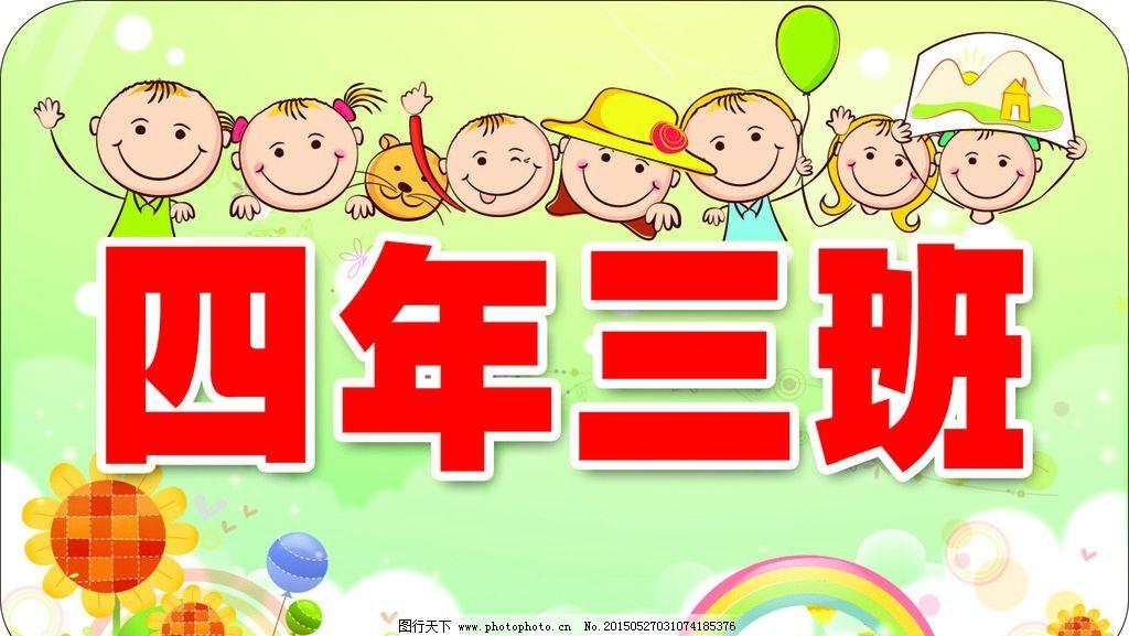 向日葵 小孩 小猫 彩虹 云彩 卡通小孩 儿童 气球 气泡 班牌 设计