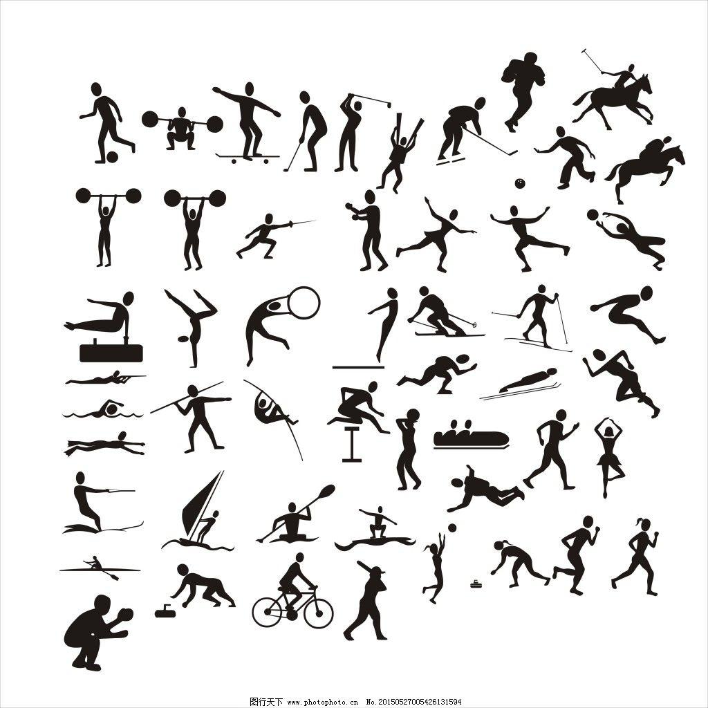运动人物免费下载 剪影 人物 运动 运动 人物 剪影 矢量图 矢量人物