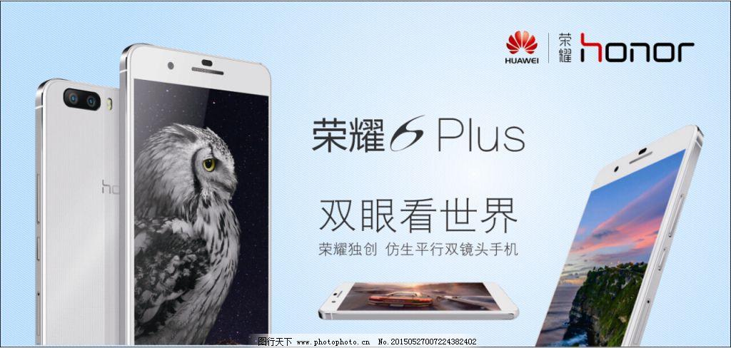 华为 荣耀6p手机宣传海报