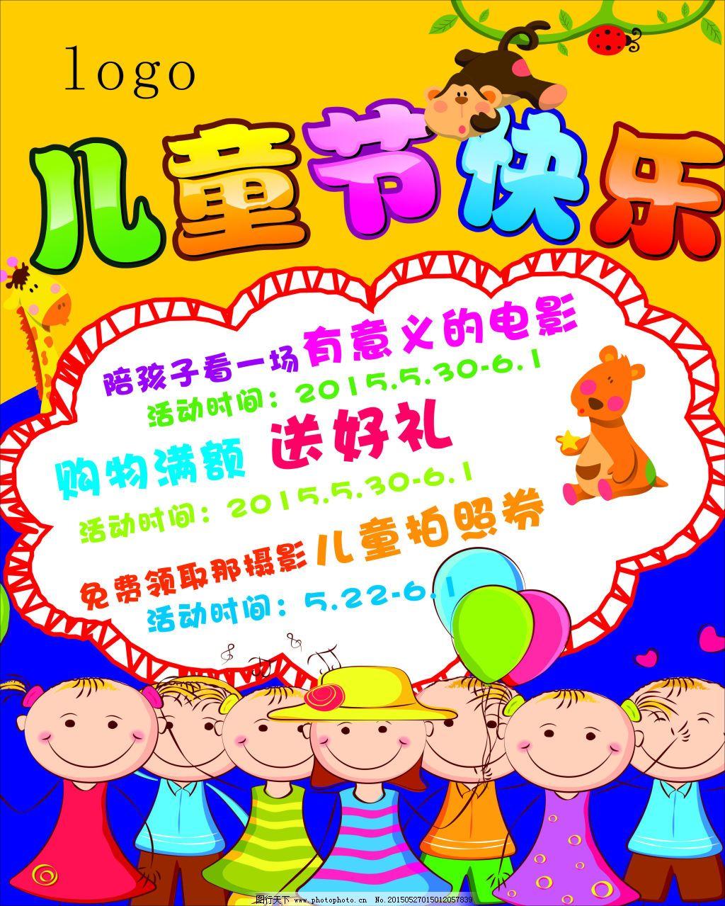 卡通人物 六一 气球 六一 儿童节快乐 卡通人物 气球 卡通动物 原创