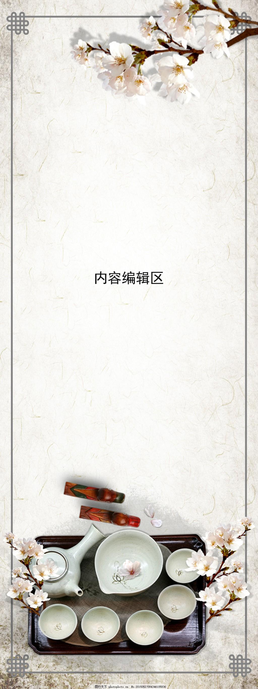 中国风古典背景展架设计模板海报画面