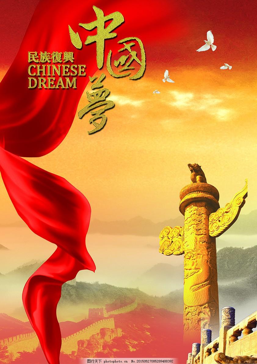 国庆海报 中国梦 华表 长城 红丝带 红色