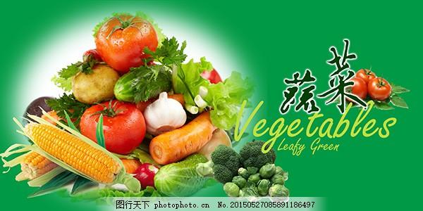 绿色蔬菜海报免费