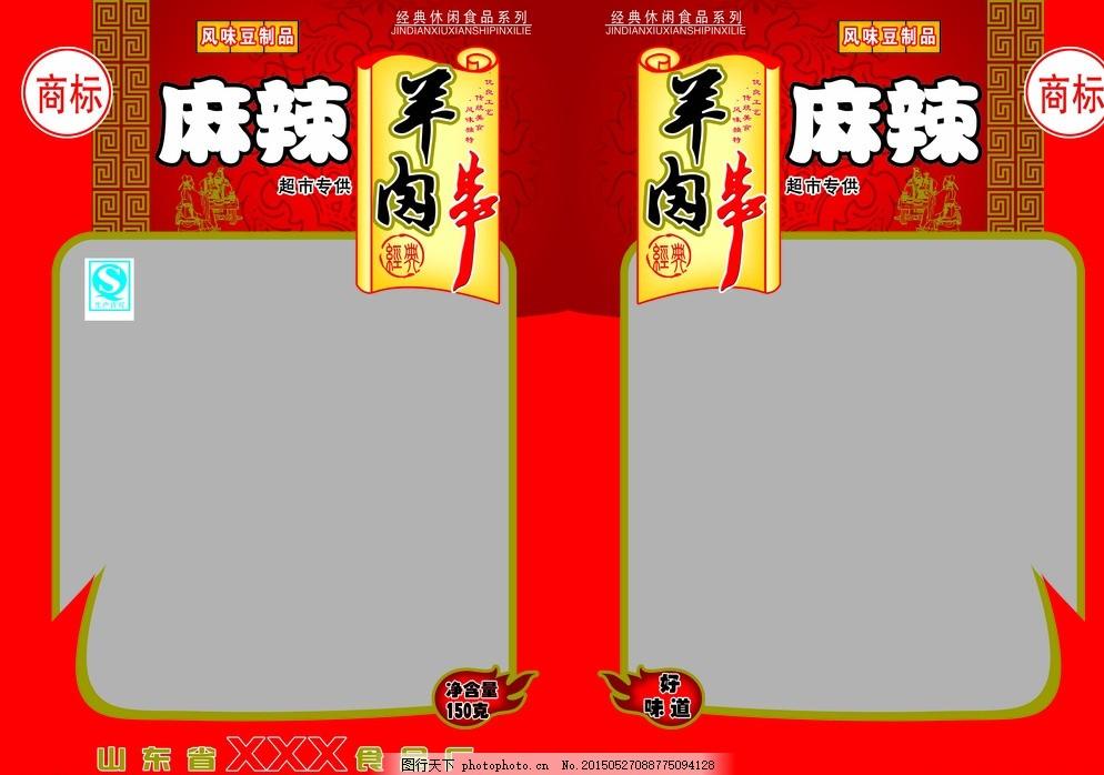 麻辣羊肉串 麻辣包装 古代人物 小食品包装 古花纹 广告设计 红色
