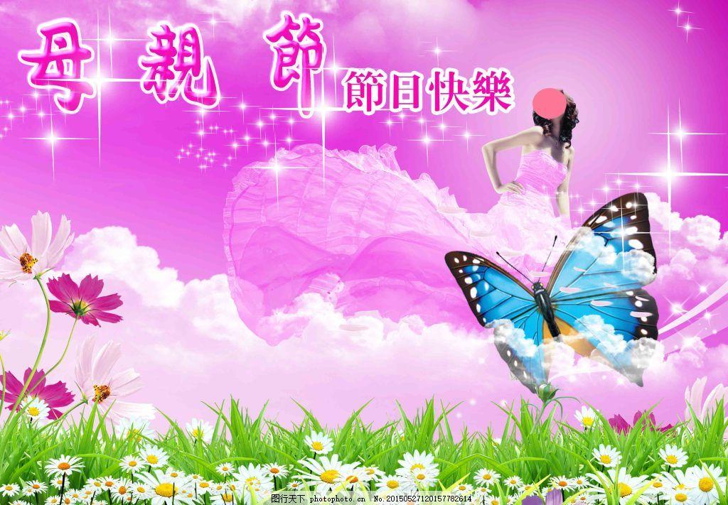 母情节海报 伟大母情节宣传海报 母情节海报素材 紫色