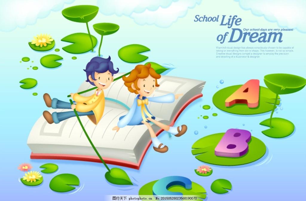 卡通儿童学习插画矢量素材 教育 书本 书籍 荷叶 荷花 睡莲 莲花