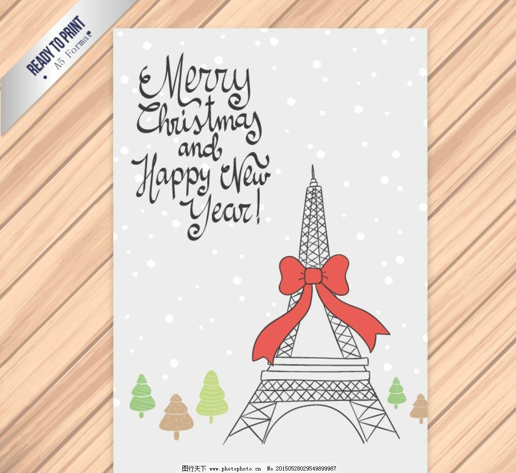 蝴蝶结 巴黎 埃菲尔铁塔 圣诞贺卡 木纹 巴黎铁塔 彩绘 设计 广告设计