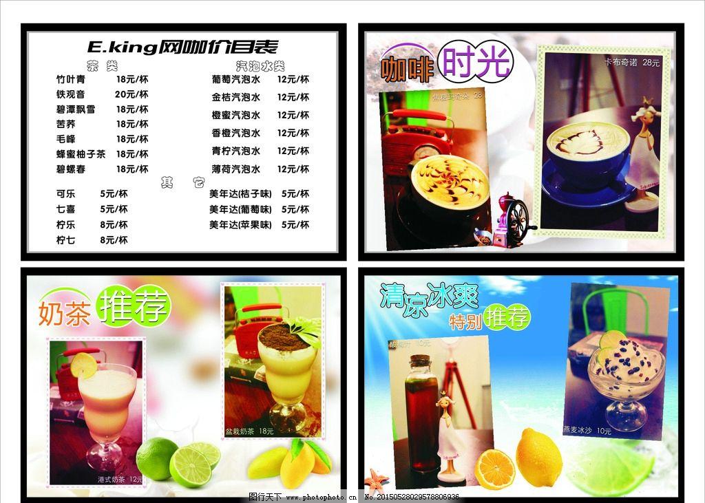 饮品单图片