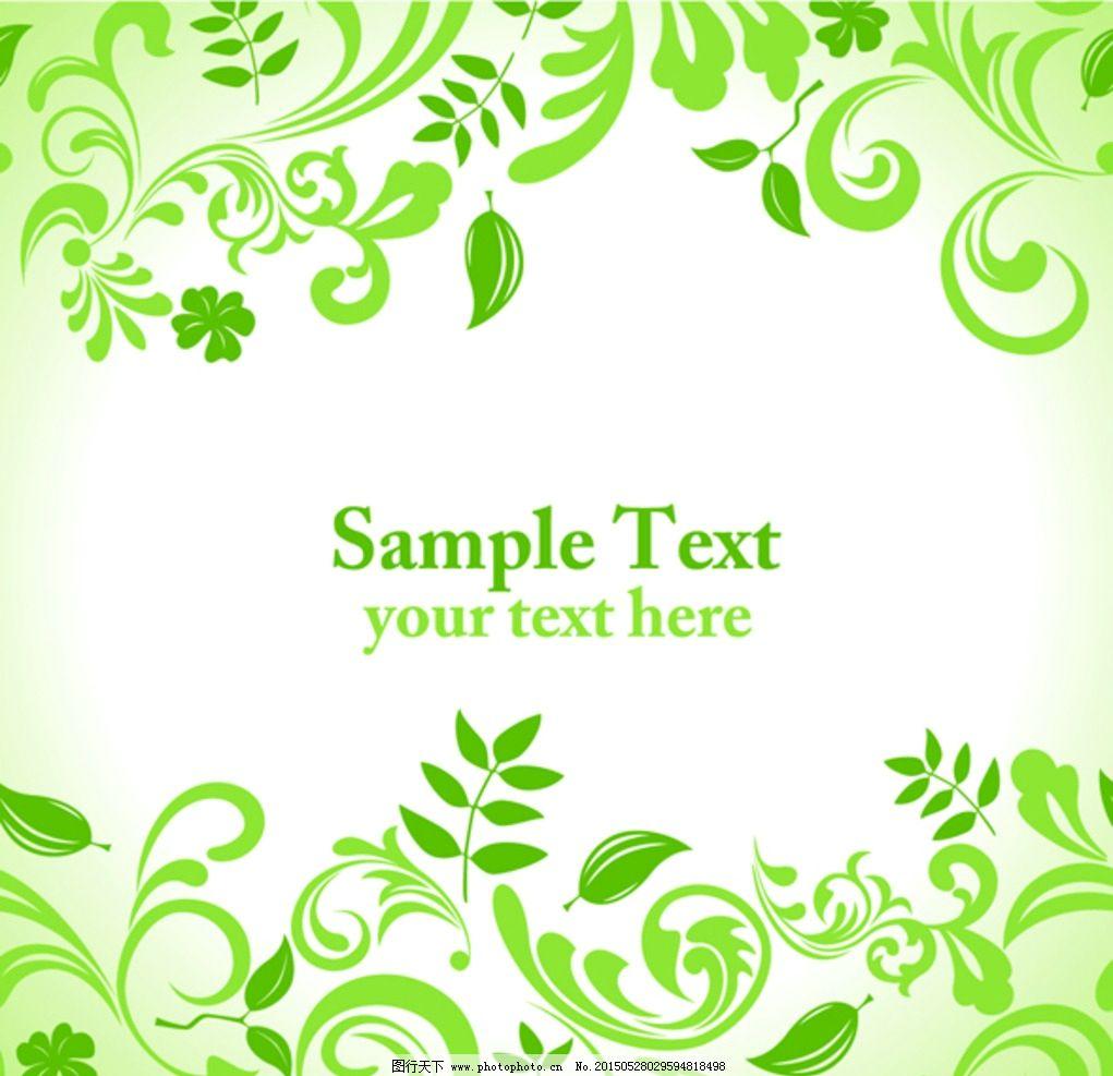 背景 底图 绿色背景 环保 环保背景 花纹 绿色 文本 植物 设计 广告