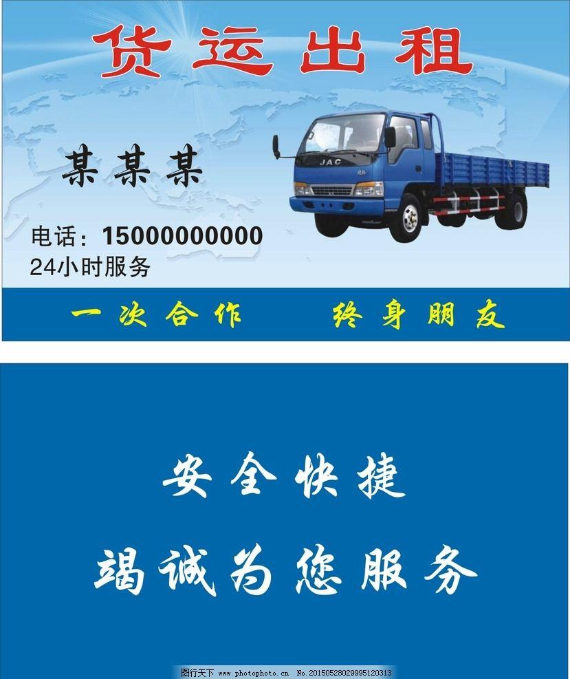 货运出租 名片 蓝色 简单 卡车 名片 设计 广告设计 名片卡片  cdr