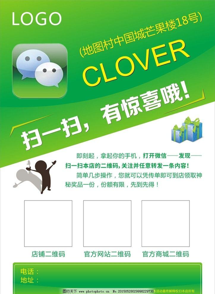 微信宣传 礼品赠送 二维码宣传 微信海报 微信 设计 广告设计 名片