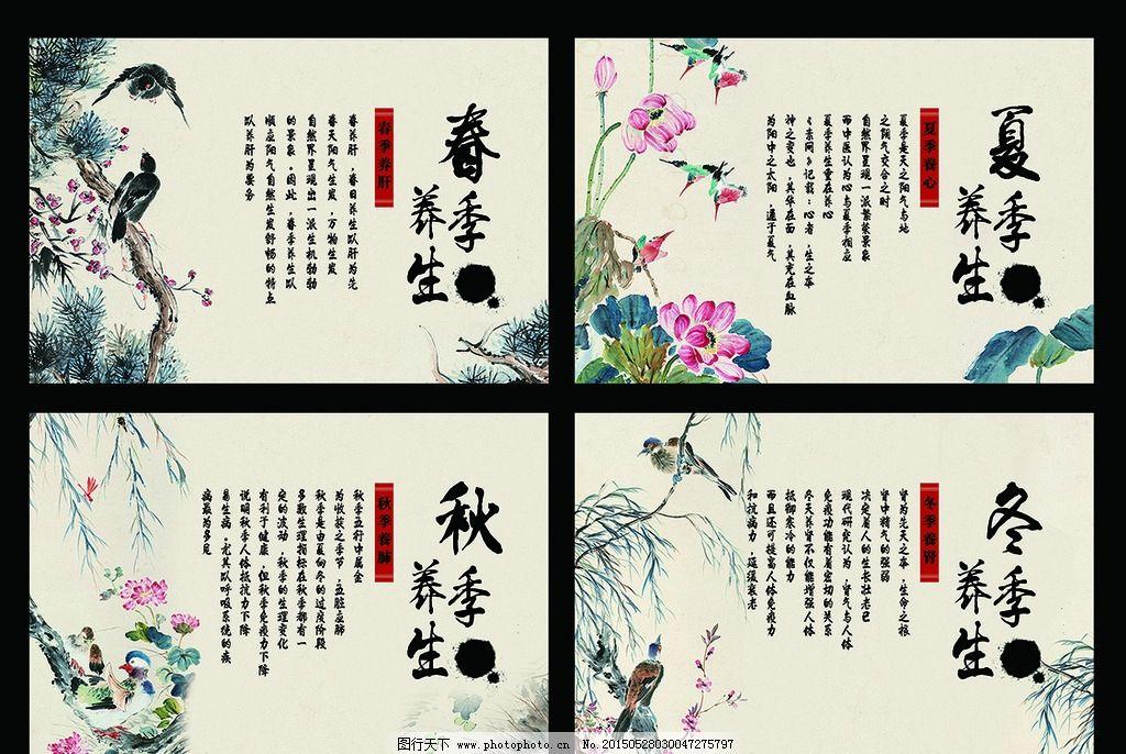 春夏秋冬 梅兰竹菊 书法 墨迹 四季养生 设计 广告设计 海报设计 300