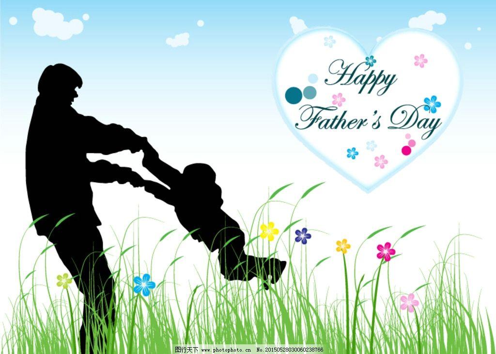 剪影 父亲节 父子 花丛 爱心 云朵 卡通 海报 矢量图 平面设计 设计图片