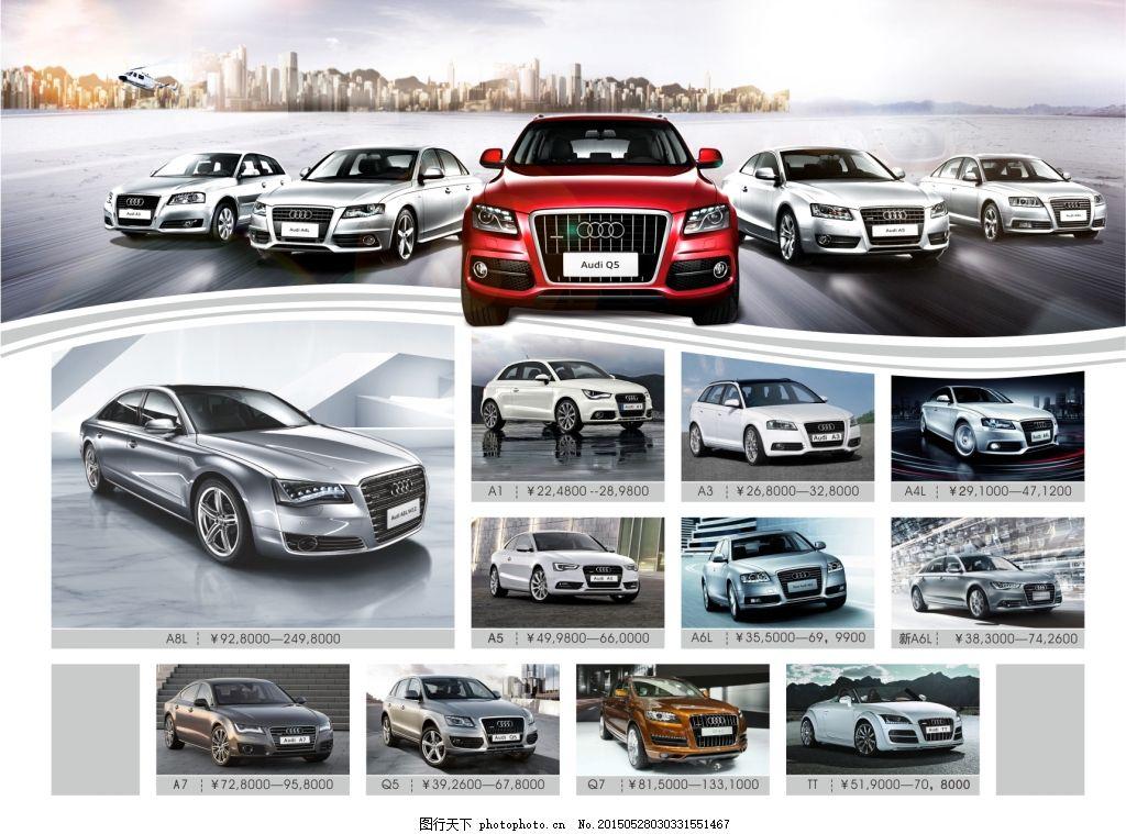 奥迪全车系及报价表 广告宣传单页 汽车 小轿车 跑车 全车型 原创设计