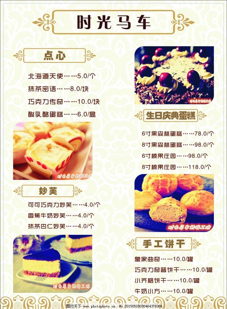 甜品菜单设计模板_设计分享