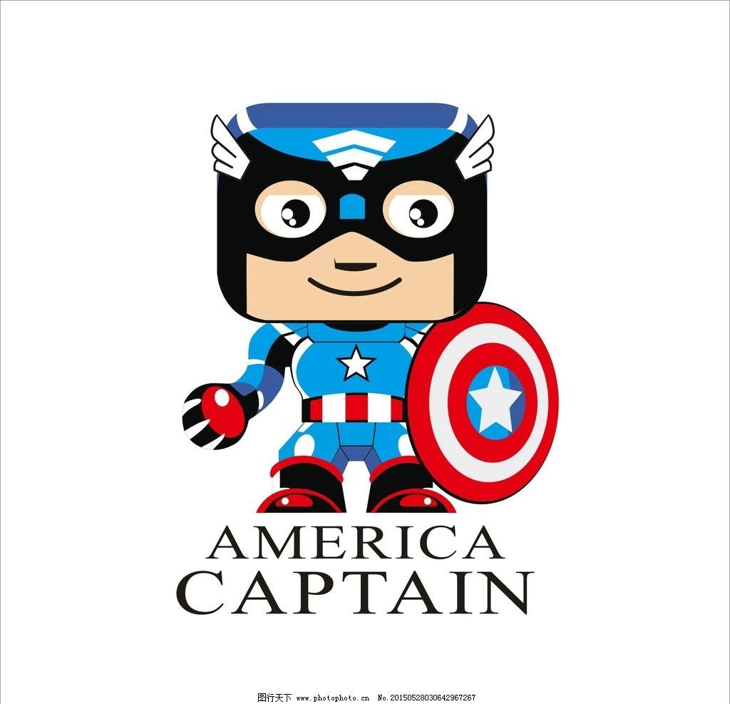 复仇者联盟 美国队长卡通 手绘美国队长 卡通手绘美队 妇联2 印花图案