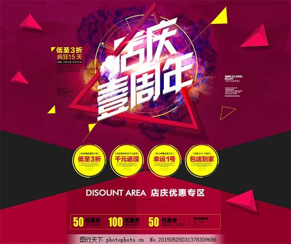 淘宝一周年店庆 店铺海报 店铺促销 淘宝素材 红色
