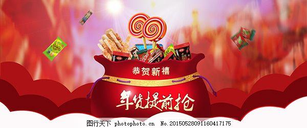 淘宝零食年货提前购全屏海报 恭贺新禧 年货节 天猫年货节 淘宝年货节