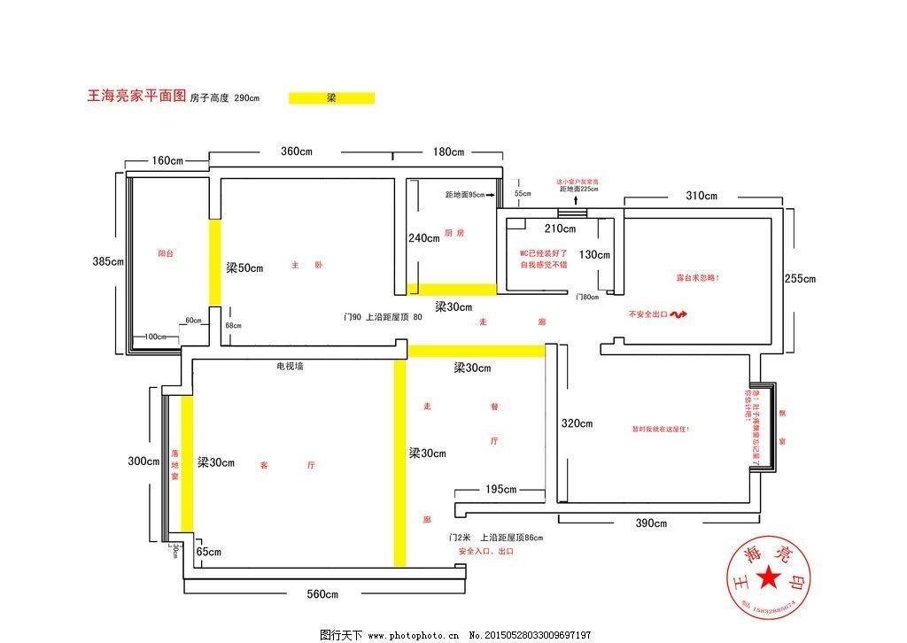 平面图 图纸 平面 室内平面图 装修图 设计 psd分层素材 psd分层素材