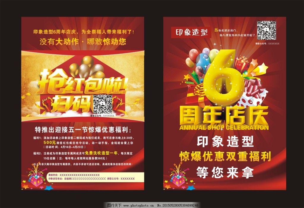 美发店6周年店庆宣传单图片